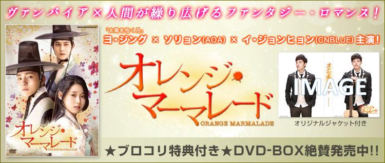 ヨ・ジング主演「オレンジマーマレード」DVD