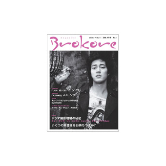 Brokore magazine   Vol.4