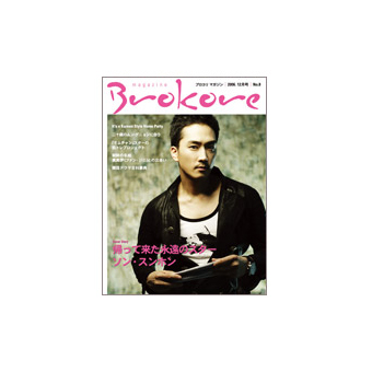 Brokore magazine   Vol.8