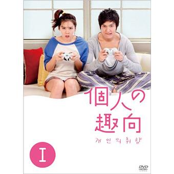 個人の趣向 DVD-BOX1