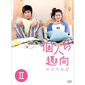 個人の趣向 DVD-BOX2