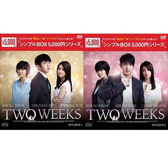 「TWO WEEKS」 DVD-BOX