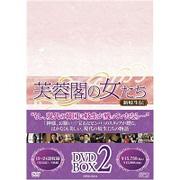 芙蓉閣の女たち~新妓生伝 DVD-BOX