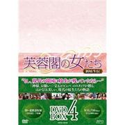 芙蓉閣の女たち~新妓生伝 DVD-BOX4