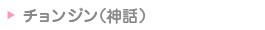 チョンジン(神話)